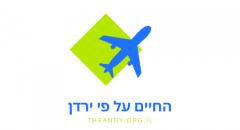 theandy.org.il